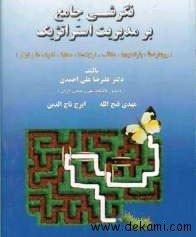 خلاصه کتاب مدیریت استراتژیک