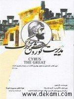 مدیریت در ایران باستان