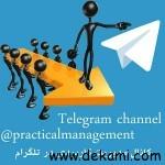 کانال تلگرام مدیریت کاربردی