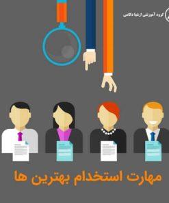 کارگاه آموزش جذب و استخدام