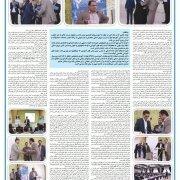 مصاحبه روزنامه کار و کارگر