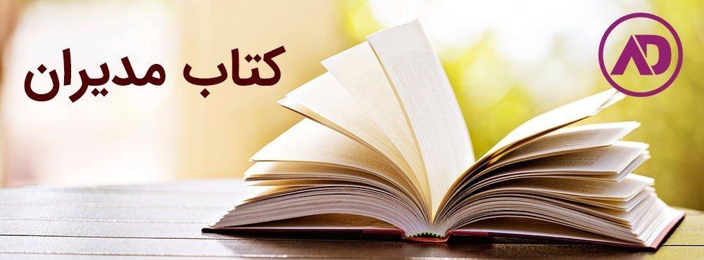 کتابهایی که مدیران باید بخوانند