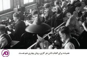 شعار مدیریت علمی تیلور