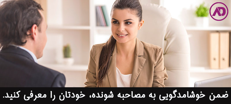 How to start an interview?