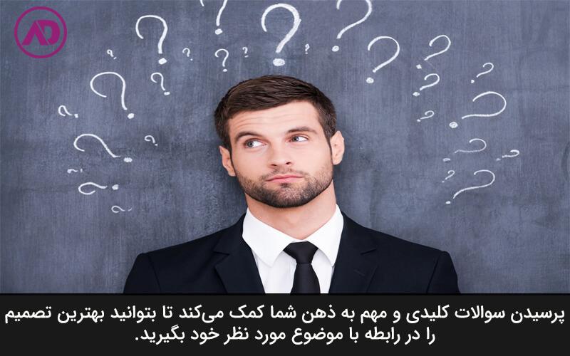 سوالات کلیدی بپرسید
