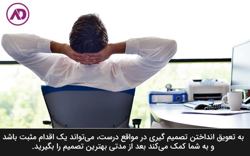 تعویق در تصمیم گیری مدیران