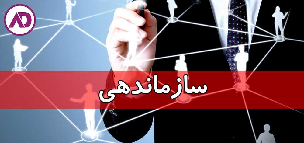 سازماندهی در مدیریت