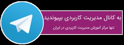 کانال تلگرام آموزش مدیریت