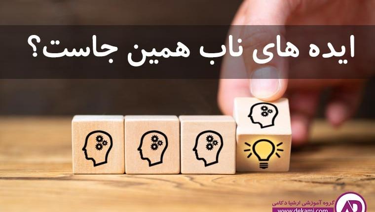 ایده های ناب می خواهید؟