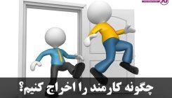 نحوه اخراج کارمند: بهترین روش برای اخراج کارمند