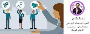 اهمیت استخدام کارشناس منابع انسانی در کسبوکارهای کوچک