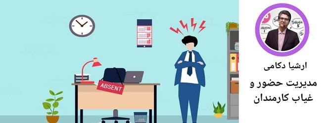 مدیریت حضور و غیاب کارمندان