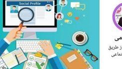 ۱۵ نکتهی ضروری جهت استخدام نیرو از طریق شبکههای اجتماعی