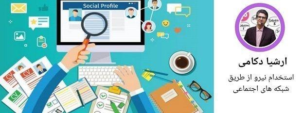15 نکتهی ضروری جهت استخدام نیرو از طریق شبکههای اجتماعی