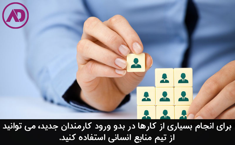 Job description of the human resources manager