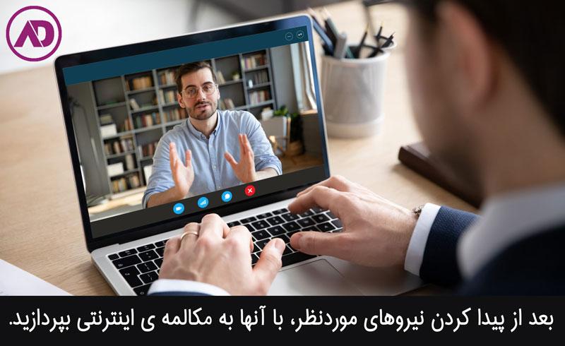 Online hiring interviews through social media