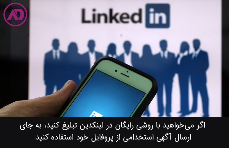 Recruitment text job advertisement LinkedIn