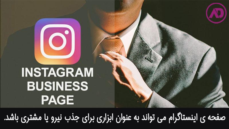 Text job advertisement instagram