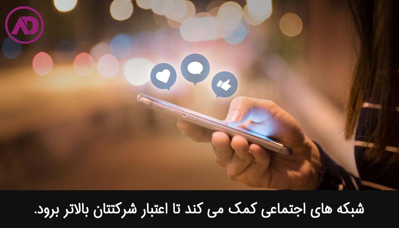 Text job advertisement social networks