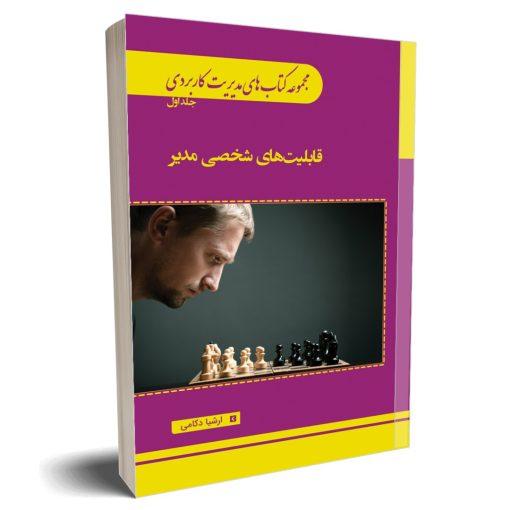کتاب مدیریت کاربردی جلد اول