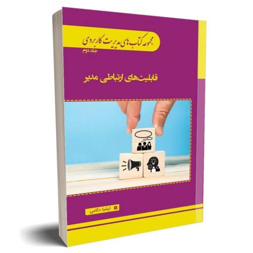 کتاب مدیریت کاربردی جلد دوم