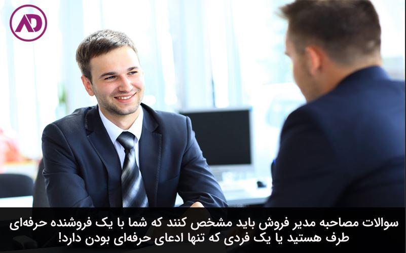 Sales Expert Interview Questions
