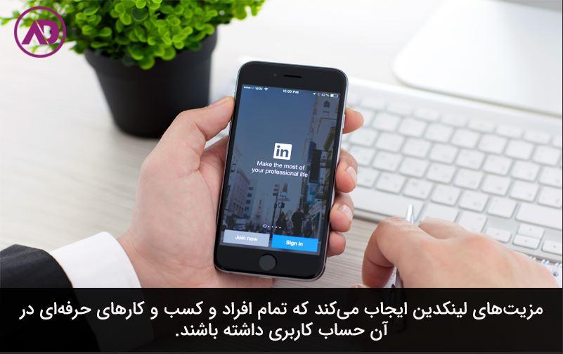 Employment site on LinkedIn