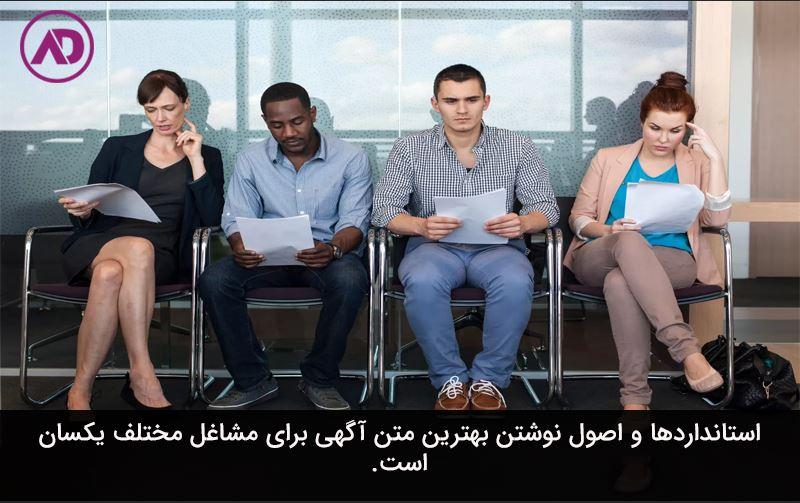 The best seller job advertisement text