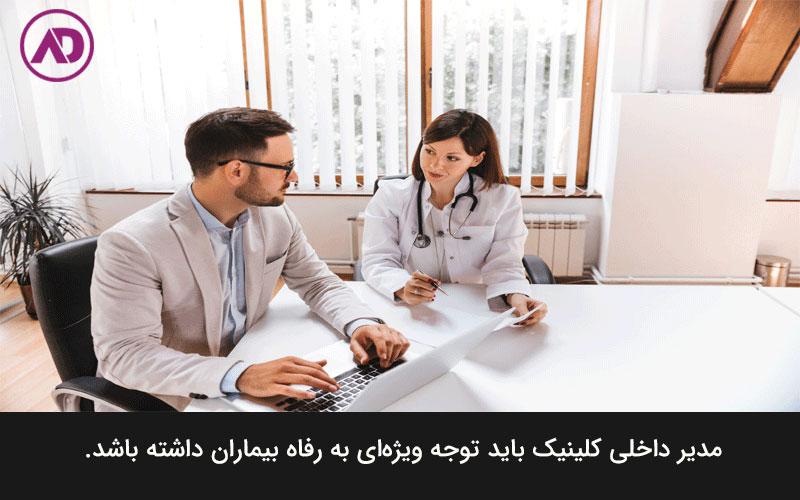 شرح وظایف مدیر داخلی کلینیک