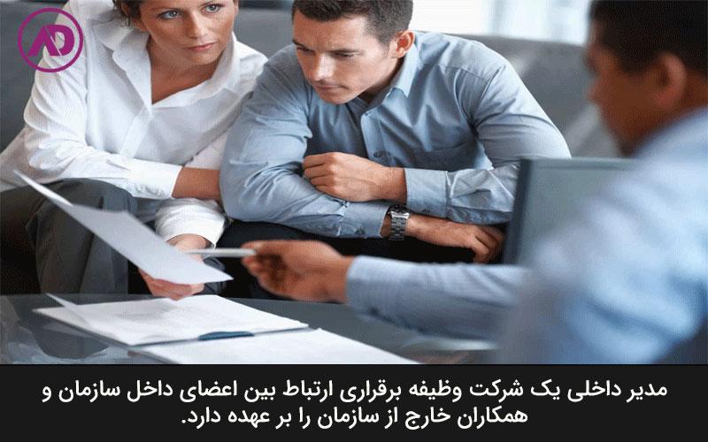 شرح وظایف مدیر داخلی شرکت