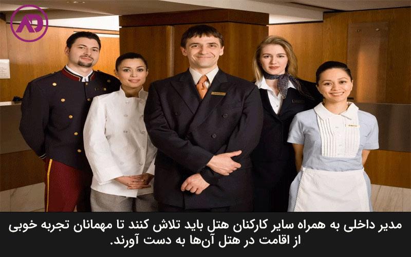 وظایف مدیر داخلی هتل