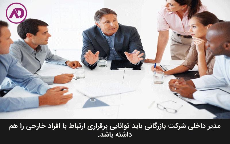 شرح وظایف مدیر داخلی شرکت بازرگانی