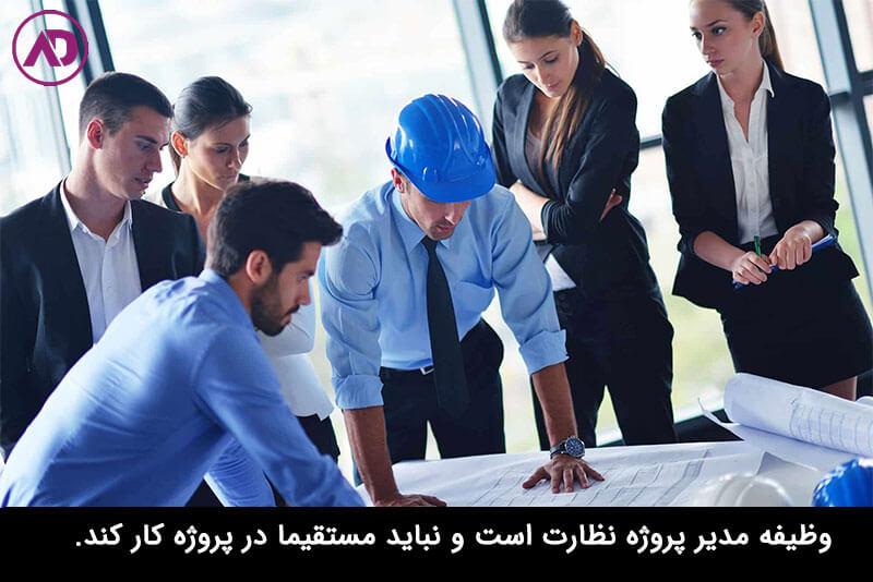 شرح وظایف مدیر پروژه چیست