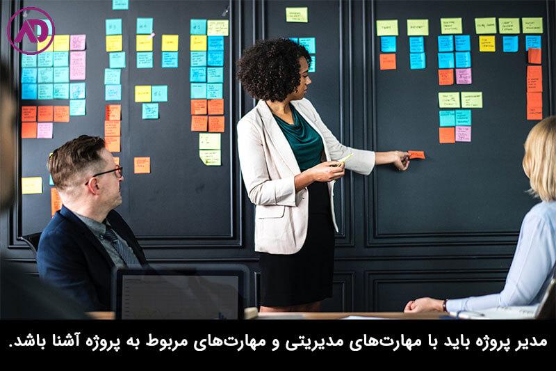 مهم ترین مهارت های مدیر پروژه